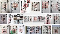 熊野神社(名取市)の御朱印