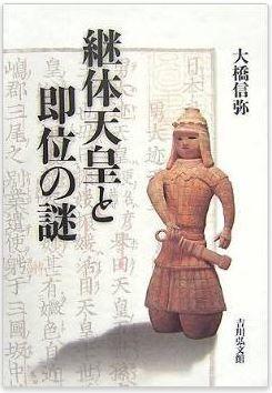 大橋信弥『継体天皇と即位の謎』 - 出自をめぐる問題、擁立勢力と即位の事情のキャプチャー