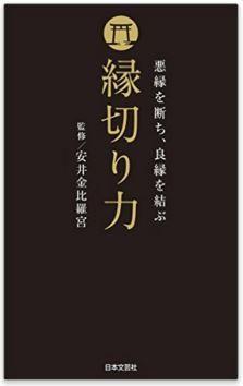 安井金比羅宮『縁切り力』 - 人間関係や、嗜好品やギャンブル、悪習慣の悪縁の切り方のキャプチャー