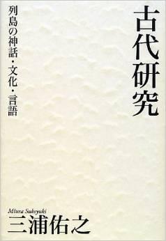 古代研究 列島の神話・文化・言語