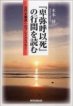 木本博『『卑弥呼以死』の行間を読む-古代史解読へのブレイクスルー-』のキャプチャー