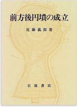 近藤義郎『前方後円墳の成立』 - 最古の姿を明らかにし、謎に挑戦する最新の研究集成のキャプチャー