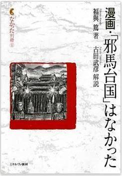 福與篤『漫画・「邪馬台国」はなかった (なかった別冊)』のキャプチャー