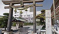 嚴島神社 神奈川県茅ヶ崎市新栄町のキャプチャー
