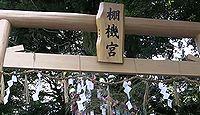 棚機神社 奈良県葛城市太田のキャプチャー