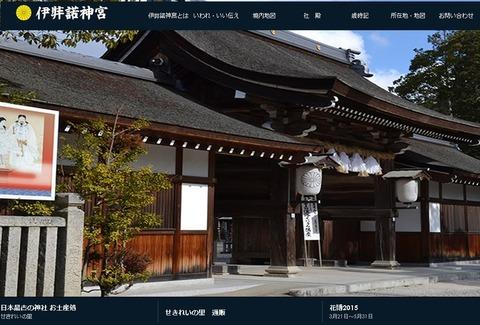 油のようなものがまかれる被害があった伊弉諾神宮の公式サイト