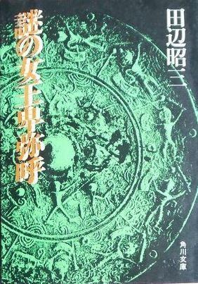 謎の女王卑弥呼 (角川文庫 白 276-1)