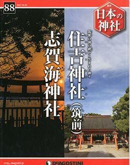 『日本の神社全国版(88) 2015年 10/20 号 [雑誌]』 - 「筑紫の産みの禊から生まれた神々」のキャプチャー