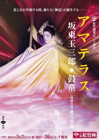 歌舞伎俳優の坂東玉三郎さん、5月に「アマテラス」上演で、伊勢の神宮に報告と御神楽を奉納のキャプチャー