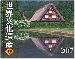『カレンダー2017 世界文化遺産 日本編 (ヤマケイカレンダー2017)』 - 壁掛け、月めくりのキャプチャー