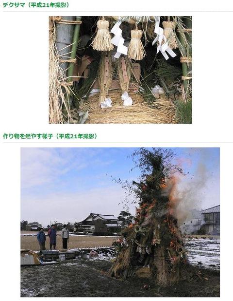 重要無形民俗文化財「邑町のサイノカミ」 - 富山県入善町の小正月の火祭りのキャプチャー