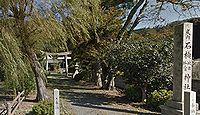 石桉比古比賣神社 福井県三方上中郡若狭町小原
