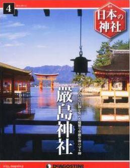 『日本の神社 4号 (厳島神社) [分冊百科]』 - 世界遺産、宗像三女神祀る推古朝の創建のキャプチャー