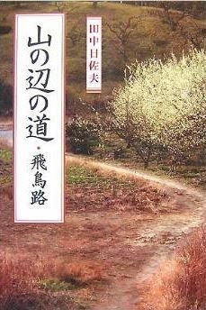 田中日佐夫『山の辺の道・飛鳥路』 - 三輪山山麓から北へ石上神宮を経て春日山までのキャプチャー