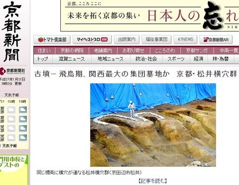 古墳時代後期―飛鳥時代の松井横穴群で横穴墓70基を調査、現地説明会も - 京都府・京田辺市のキャプチャー
