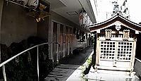 火除天満宮 京都府京都市下京区のキャプチャー