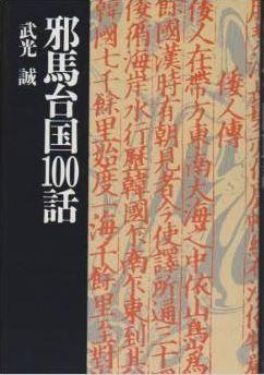 武光誠『邪馬台国100話』 - 三世紀の情報伝達の速さに着目、最新発掘資料による全貌のキャプチャー