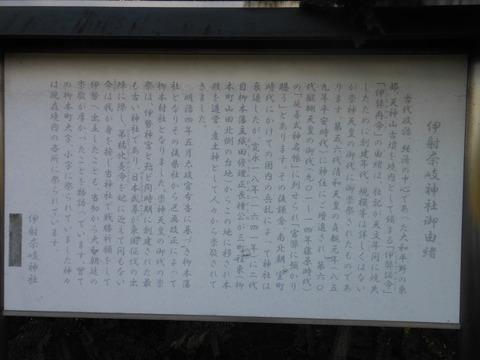 伊射奈岐神社のご由緒 - ぶっちゃけ古事記