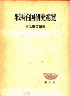 三品彰英『邪馬台国研究総覧 (1970年) (創元学術双書)』 - すべての諸説を網羅、記載のキャプチャー
