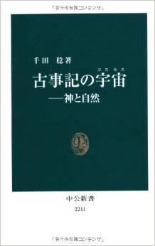 千田稔『古事記の宇宙(コスモス)―神と自然』 - 古代日本人は自然をどう感じ取っていたかのキャプチャー