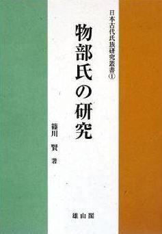 篠川賢『物部氏の研究 (日本古代氏族研究叢書)』 - 物部氏の系譜にみるウヂの実態のキャプチャー