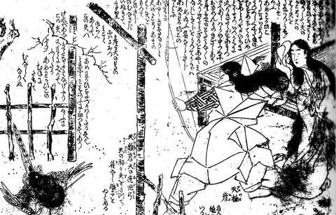 雉を射る天若日子 - 吉田邦博、不二龍彦『決定版 古事記と古代天皇』