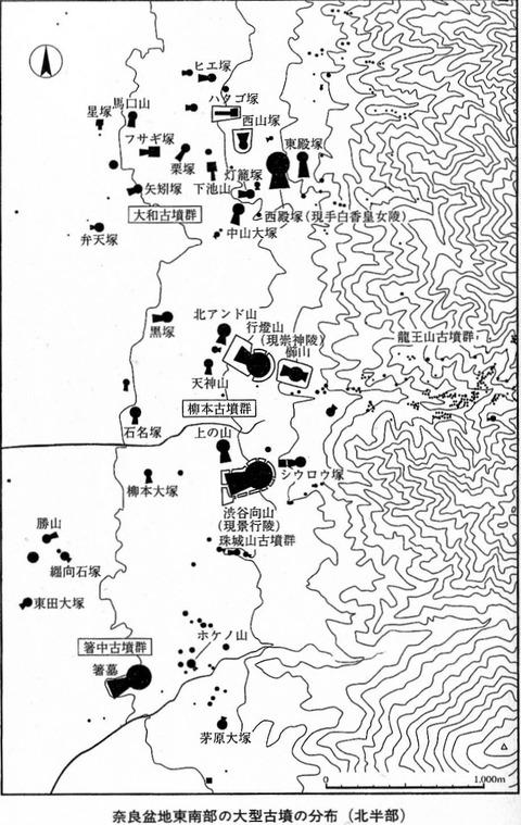 奈良盆地東南部の大型古墳の分布(北半分) - 白石太一郎『考古学と古代史の間』P93