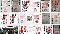 須賀神社(台東区)の御朱印