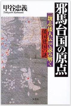 邪馬台国の原点―『「魏志」倭人伝』で読み解く倭国建国の謎