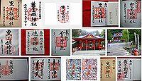 豊玉姫神社(南九州市)の御朱印