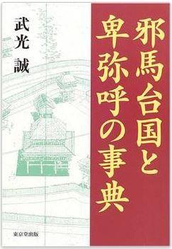 武光誠『邪馬台国と卑弥呼の事典』 - 忽然と消えた古代王国の謎を解くのキャプチャー