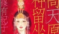 代々木八幡宮 - 都内屈指のパワースポットとも、鎌倉武士の創祀で勝負・成功運アップ