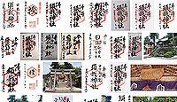 須我神社 島根県雲南市大東町須賀の御朱印