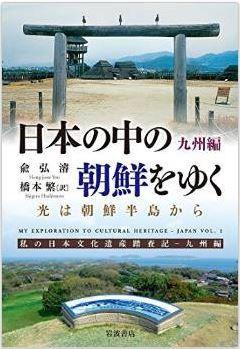 兪弘濬『日本の中の朝鮮をゆく 九州篇』 - 韓国人「日本の古代文化はみんな半島製」の誤解のキャプチャー