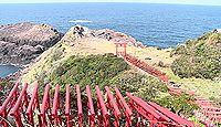 元乃隅稲成神社 - 米メディア「日本の最も美しい場所」の一つ、裏参道の賽銭箱は願掛け