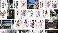 天祖神社 東京都港区六本木の御朱印