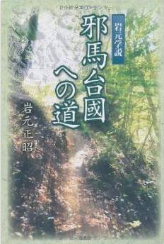 岩元正昭『岩元学説 邪馬台國への道』 - 「邪馬壹國、女王之所都」が本当に意味するもののキャプチャー