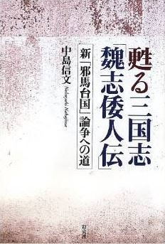 中島信文『甦る三国志「魏志倭人伝」―新「邪馬台国」論争への道』のキャプチャー