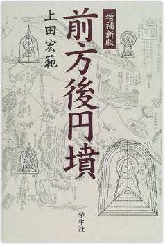 上田宏範『前方後円墳』 - 前方後円墳の形が語る三輪王権から河内王権への交代劇などのキャプチャー