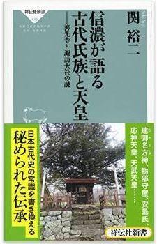 関裕二『信濃が語る古代氏族と天皇 善光寺と諏訪大社の謎』のキャプチャー