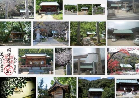 国瑞彦神社 徳島県徳島市伊賀町のキャプチャー