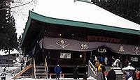 大日霊貴神社 秋田県鹿角市八幡平堂の上
