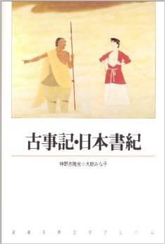 神野志隆光、大庭みな子『古事記・日本書紀 (新潮古典文学アルバム) 』のキャプチャー