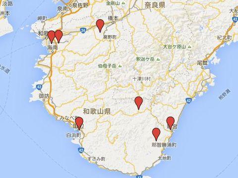 和歌山県の別表神社のキャプチャー