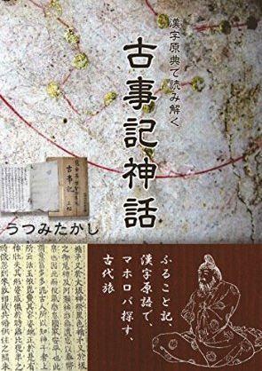 内海隆司『古事記神話 漢字原典で読み解く』 - 現代語解釈文、漢字原典文、漢字解釈注のキャプチャー