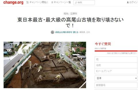 日本の成り立ちの鍵握る貴重な遺跡・高尾山古墳を守る団体が三つ発足、ネット署名も - 沼津市のキャプチャー