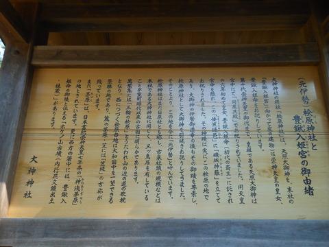 檜原神社のご由緒 - ぶっちゃけ古事記