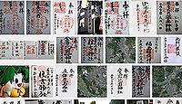 温泉神社(いわき市)の御朱印
