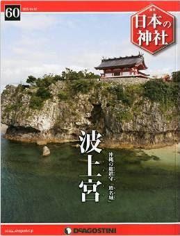 『日本の神社全国版 2015年 4/7 号 [雑誌] 』 - 「なんみんさん」と親しまれる波上宮のキャプチャー