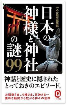 かみゆ歴史編集部『日本の神様と神社の謎99 (イースト新書Q)』 - とっておきのエピソードのキャプチャー